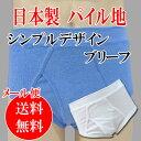 日本製パイル地ブリーフ2枚組がメール便送料無料です♪/ブリーフ メンズ/ブリーフ 綿100%/日本製 綿100%/シンプル日本製/ブリーフ 前あき/(00510)
