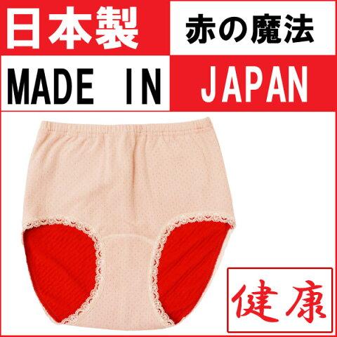 日本製ショーツ 赤の魔法/赤いパンツ/赤 パンツ/赤 ショーツ/還暦 プレゼント/還暦 赤いパンツ/還暦祝い 母/赤いショーツ/赤い下着/還暦祝い 女性/還暦祝い 赤いパンツ/(01249)