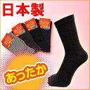 日本製【4足組】5本指あったかソックス メンズクルー丈ソックスです。/メンズ靴下/メンズ ソックス/あったか靴下/5本指靴下/厚手靴下/ビジネスソックス/紳士ソ...
