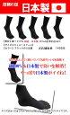 送料無料(ネコポスの場合)日本製/5本指靴下/五本...