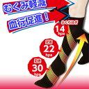 【日本製】992-971しっかり着圧タイプ!スーパーソックス【レディース】医療用 弾性ソックスです。