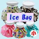 アイスバッグ(小)/氷嚢/氷のう/氷枕/冷却グッ...