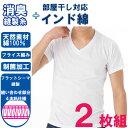 2枚組【部屋干し対応】半袖V首インナー(13-112)/メンズ インナー/tシャツ/肌着 メンズ/アンダーウェアー/インナーシャツ/白tシャツ/シャツ メンズ/メンズ 下着/(01613)