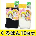 10分丈スパッツ【くろぱん】スパッツ ジュニア スパッツ キ...