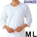 グンゼ 7分袖ワンタッチ肌着 紳士 入院着 入院パジャマ 介護用品 前開きパジャマ (02074)