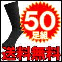 靴下 ソックス メンズ メンズビジネスソックス 50足組 靴...