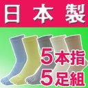 (メール便の場合、送料無料)日本製の5本指靴下パステルカラーです♪/五本指靴下/五本指ソックス/綿1