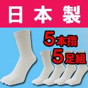 (メール便の場合、送料無料)日本製の5本指靴下白5足組です♪/五本指靴下/五本指ソックス/綿100%/消臭加工/水虫対策/5本指ソックス/5本指ソックス メンズ...