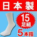 15足組! (送料無料)日本製の5本指靴下ホワイトカラーです♪/五本指靴下/五本指ソックス/綿100%/消臭加工/5本指ソックス/5本指ソックス メンズ/5本指...