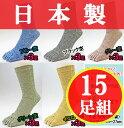 15足組!(メール便の場合、送料無料) 日本製の5本指靴下杢カラーです♪/五本指靴下/五本指ソックス/消臭加工/水虫対策/5本指ソックス メンズ/5本指ソックス...
