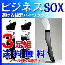 【SB46232】アツギ スリムライン メンズ ハイソックスSOXが3足組でメール便送料無料です♪/男性靴下/紳士ソックス/紳士靴下/メンズ靴下 /通勤 靴下/...