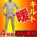 【4枚組】遠赤外線キルト肌着が送料無料!/メンズ 肌着/メンズ インナー/メンズ あったか インナー