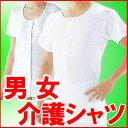☆メール便対応OK(1枚まで可能)☆ワンタッチ前開き半袖シャツ/介護シャツ/婦人/紳士/