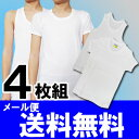 【男の子】4枚組ランニング・半袖丸首シャツです♪子供下着/子ども下着/子供インナー/ジュニア下着/子供Tシャツ/子供ランニング/子供 肌着/ランニング 子供/ス...