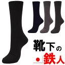 靴下 ソックス メンズ 日本製4足組クルー丈ソックス 靴下の鉄人 メンズ ソックス メンズ 靴下 メ