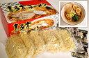 【五十嵐製麺】喜多方・生ラーメン6食セット