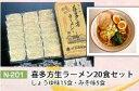 【五十嵐製麺】喜多方・生ラーメン20食セット