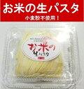 【小林生麺】お米の生パスタ