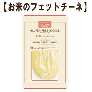 【小林生麺】グルテンフリーヌードル フェットチーネ(お米のパスタ 日持ちタイプ)