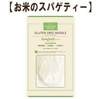 【小林生麺】グルテンフリーヌードル スパゲティー(お米のスパゲティー 日持ちタイプ)