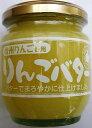 りんごバター 【信107】
