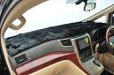 トヨタ クラウンロイヤル/クラウンアスリート GRS180系 専用 毛皮風ファーハイパイルダッシュボードマット