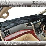ミツビシ アイ ハイパイルダッシュボードマット【高級】【ふわふわ】【車種専用】【ファー】HA1W