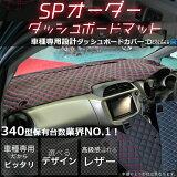 ニッサン モコ MG22S 車種専用設計SPオーダーダッシュボードマット [ダッシュマット] 【soundplan】【オーダーメイド/デザインキルト/ドレスアップ/カスタム/保護/コクーン】