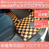 ■送料無料■ホンダ モビリオスパイク GK1/GK2 カジュアルチェックフロアマット フロント+リア 1台分【05P010ct16】