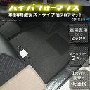 ダイハツ ムーヴ L175S/L185S 専用 HPフロアマット フロント+リア 1台分【05P010ct16】