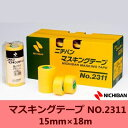 [R] ニチバン マスキングテープNO.2311 [15mm×18m] 1箱80巻入り 外装・内装・マスキング・養生・車両塗装・耐熱・模型