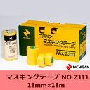 [R] ニチバン マスキングテープNO.2311 [18mm×18m] 1箱70巻入り 外装・内装・マスキング・養生・車両塗装・耐熱・模型