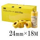 [R] 3Mマスキングテープ243J [24mm×18m] 1箱50巻入り 外装・内装・マスキング・養生・車両塗装・耐熱・模型