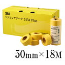 [R] 3Mマスキングテープ243J [50mm×18m] 1箱20巻入り 外装・内装・マスキング・養生・車両塗装・耐熱・模型