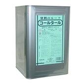 [R] コールタール [15kg] 山陽タール・防錆・防蝕・屋外用・トタン