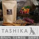 【エントリーでポイント10倍】 TASHIKA 鹿肉フード ...