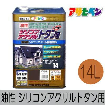 [R] 【送料無料】アサヒペン 油性シリコンアクリルトタン用 [14L] こげ茶・新茶・さび色・屋根・トタン・ひさし・シリコン・速乾・