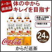 [R] からだ巡茶 [410ml PET 24本 1ケース販売] 全国送料648円 コカ・コーラ コカコーラ Coca Cola からだ巡り茶 からだめぐりちゃ 【清涼飲料水】 【A】