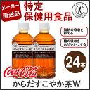 [R] からだすこやか茶W [350ml PET 24本 1ケース販売] 全国送料648円 コカ・コ...