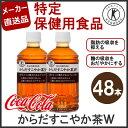 [R] からだすこやか茶W [350ml PET 48本 2ケース販売] 全国送料648円 コカ・コーラ コカコーラ 【特定保健用食品】 【トクホ】 【B】