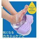 [R] 足洗いブラシ ヘルシーフットウォッシャー [ライムグ...