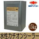 [R] ニッペ 水性カチオンシーラー [15kg] 日本ペイント・内外壁・下塗り・ボード・スレート・リシン・スタッコ