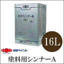 [R] 塗料用シンナーA(ペイントうすめ液) [16L] 日本ペイント・ニッペ・シンナー・うすめ液・塗料シンナー・刷毛用具洗浄用