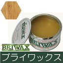 [R] ●ブライワックス オールド・パイン [370ml] BRIWAX・OLd Pine・トルエンフリー・蜜蝋ワックス・保護・つや出し・着色・家具