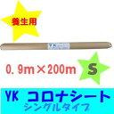 [R] 養生用 YKコロナシート(S)幅0.9m×200m シート厚さ(mm):0.01 (ポリシートコロナ処理) [SS]