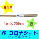 [R] 養生用 YKコロナシート(S)幅1m×200m シート厚さ(mm):0.01 (ポリシートコロナ処理)
