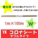 [R] 養生用 YKコロナシート(W)幅1m×100m シート厚さ(mm):0.01 (ポリシートコロナ処理)