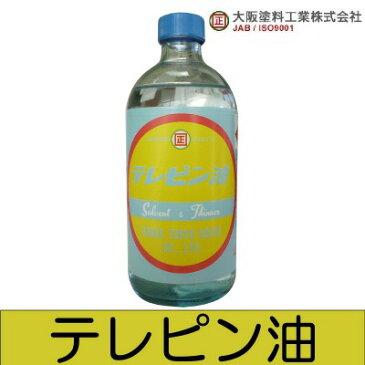 [R] 大阪塗料 テレピン油 [400ml] 松精油 テレビン油 ターペンタイン 塗料用うすめ液 ワニスうすめ液 希釈剤 油絵 下書き おつゆ描き 溶き油