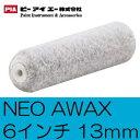[R] PIA NEO AWAX スモールローラー [6インチ 毛丈13mm] 24本セット 一般錆止め塗装から重防食塗装まで、鋼構造物の塗装に最適 錆止め塗料対応 無泡タイプ