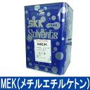 [R] MEK メチルエチルケトン [1L] エスケー化研・SK化研・シンナー・うすめ液・メチルアルコール・接着剤・印